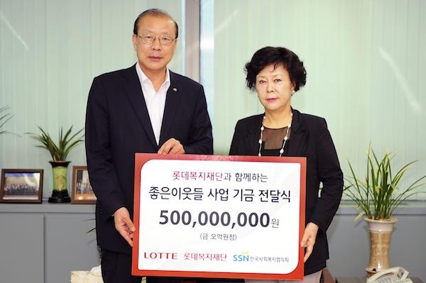 롯데복지재단, 복지 소외계층 지원 사업 '좋은이웃들'에 5억원 전달