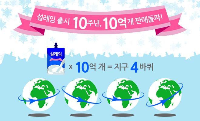 10살 된 롯데 설레임 10억개 판매 돌파, 지구와 유조선과의 상관관계?