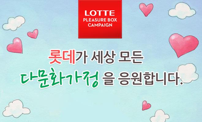 [Campaign] 롯데가 세상 모든 '다문화가정'을 응원합니다!