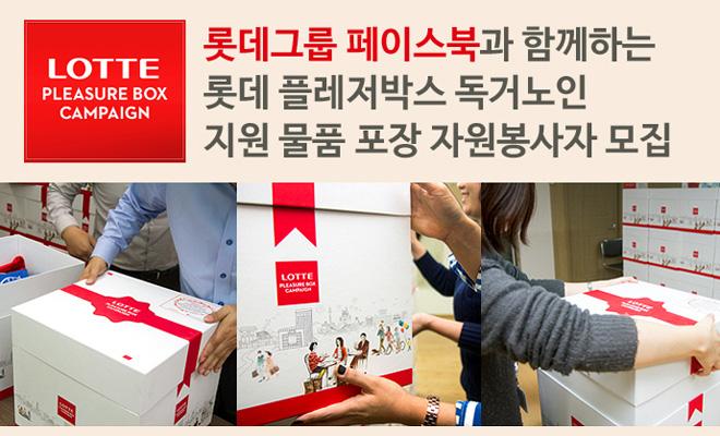 롯데 플레저박스 독거노인 지원 물품 포장 자원봉사자를 모집합니다!