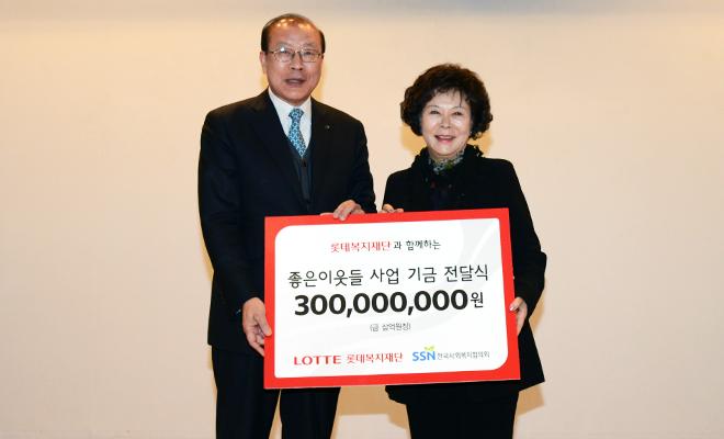 롯데복지재단, '좋은이웃들' 사업에 3억 원 전달 모습