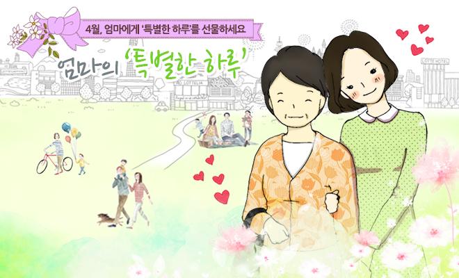 4월 엄마의 '특별한 하루' 이벤트