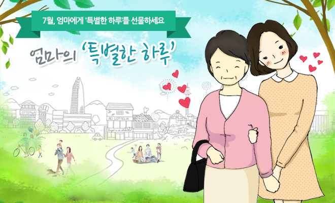 7월 엄마의 '특별한 하루' 이벤트 메인 이미지