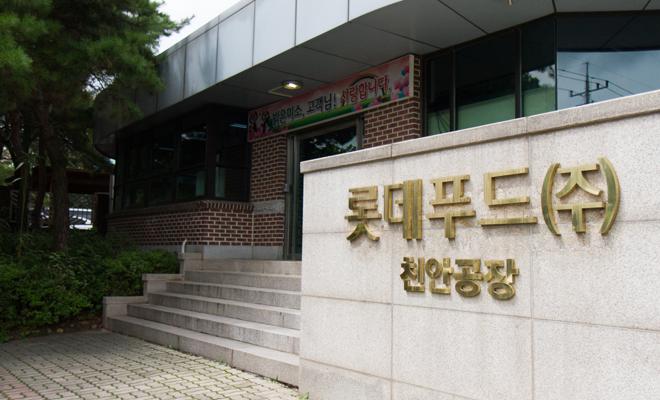 롯데푸드 천안공장입구