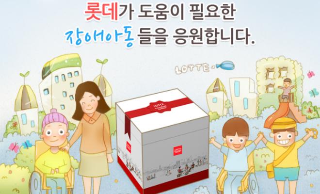 롯데 플레저박스 캠페인