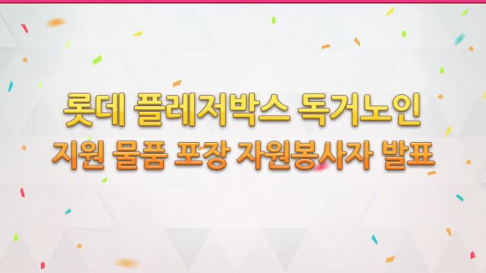 [발표] 롯데 플레저박스 독거노인 지원 물품 포장 자원봉사자 발표