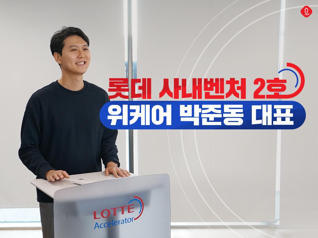 위케어 위케어박준동 롯데액셀러레이터 사내벤처 스타트업 스타트업창업