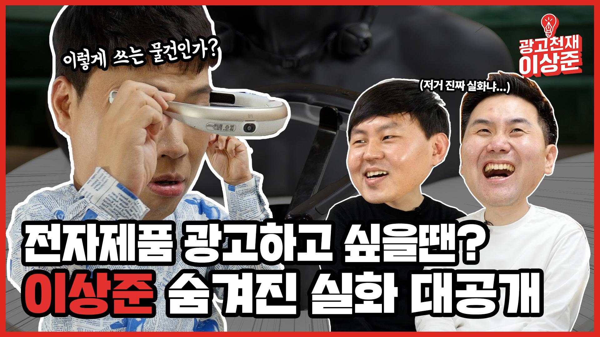 광고천재 이상준, 드디어 전자제품 광고 기획 도전!